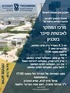 Workshop and Inauguration of the Technion Cyber Security Research Center