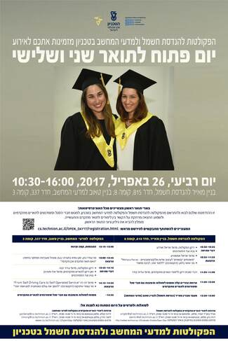 TOMORROW! Open Day For Graduate Studies At Technion Computer Science and Electrical Engineering