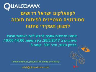 Interview Event by QUALCOMM
